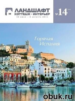 Журнал Ландшафт. Коттедж. Интерьер №14 (июль-август 2012)