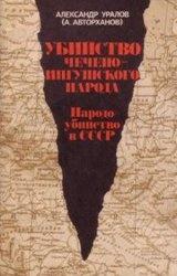 Убийство чечено-ингушского народа: Народоубийство в СССР