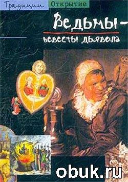 Книга Ведьмы - невесты дьявола