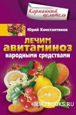 Книга Константинов Юрий - Лечим авитаминоз народными средствами