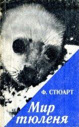 Книга Мир тюленя