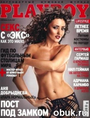 Книга Playboy №6 (июнь 2010 / Украина) HQ