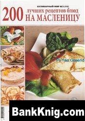 Кулинарный мир №3(15) 2010 djvu 17,9Мб
