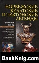 Книга Норвежские, кельтские и тевтонские легенды pdf 18,6Мб