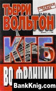 КГБ во Франции.