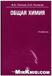 Книга Общая химия: учебник