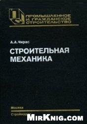 Книга Строительная механика: Теория и алгоритмы