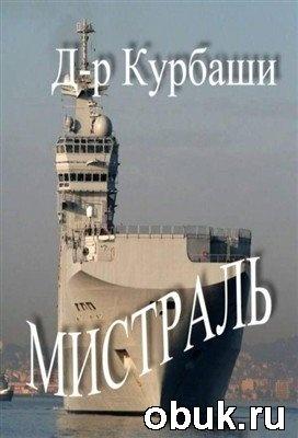 Книга Мистраль