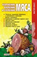Копчение, вяление и соление мяса fb2 epub pdf rtf 2,5Мб