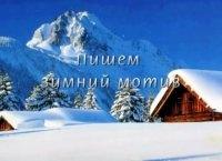Книга Игорь Сахаров - Зимний мотив / MP4 / 2010.