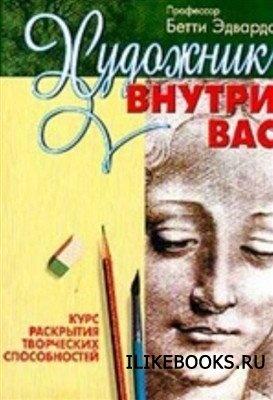 Книга Эдвардс Бетти - Художник внутри вас. Курс раскрытия творческих способностей