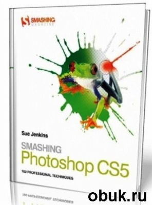 Книга Smashing Photoshop CS5: 100 Professional Techniques