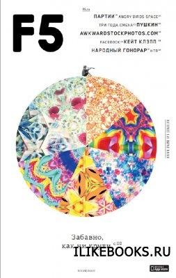 Книга F5 - интернет как образ жизни №10 2012