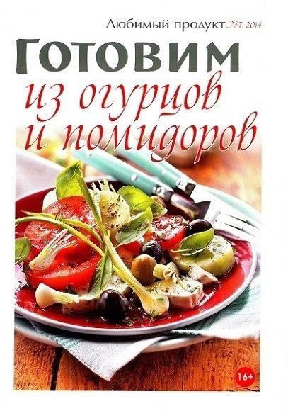 Книга Газета: Любимый продукт №7. Готовим из огурцов и помидоров (2014)