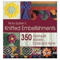 Журнал Вязание. Nicky Epstein «Knitted Embellishments»