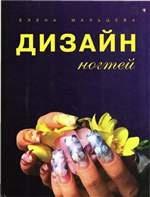 Книга Дизайн ногтей