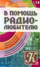 Книга В помощь радиолюбителю. Выпуск 14