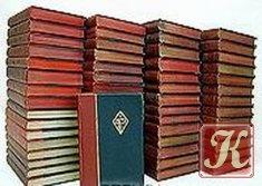 Большая Советская Энциклопедия. Том 26-31 (1-е издание, 1925-1948 г.)