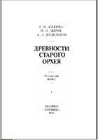 Книга Древности Старого Орхея. Молдавский период
