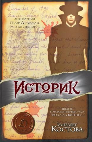 Книга Историк