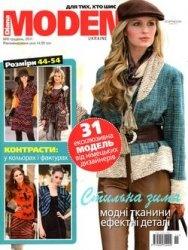 Журнал Diana Moden №6 2011. Украина