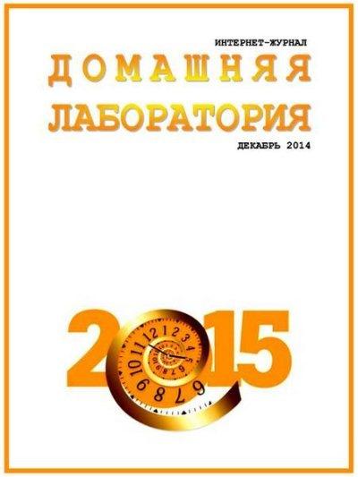 Книга Интернет-журнал: Домашняя лаборатория №12 (декабрь 2014)
