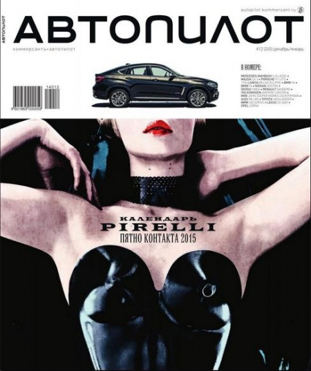 Книга Журнал: Автопилот №12 [декабрь-январь 2014-2015]