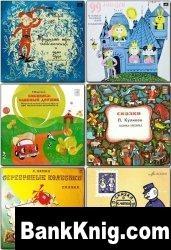 Аудиокнига Детские сказки с винила