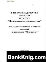 Книга Исследование систем управления