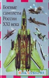 Книга Боевые самолеты России XXI века.