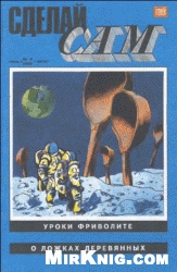 Журнал Сделай сам № 4 (июль-август) 1994г. (Огонек)
