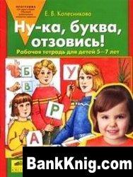 Книга Ну-ка буква отзовись