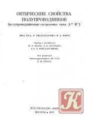 Книга Оптические свойства полупроводников (полупроводниковые соединения типа А3 В5)