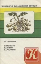 Книга Получение раннего картофеля