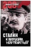 Книга Сталин и репрессии 20х - 30х годов
