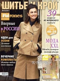 Журнал Журнал Шитье и крой № 9 (2011)