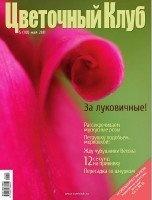 Журнал Цветочный клуб №5 2011