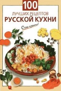 Книга 100 лучших рецептов русской кухни.