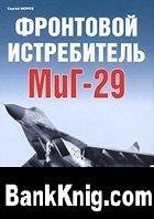 Книга Фронтовой истребитель МиГ-29