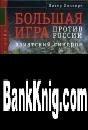 Книга Большая игра против России. Азиатский синдром