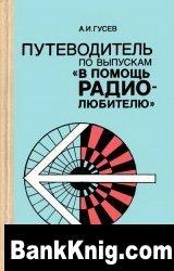Книга Путеводитель по выпускам «В помощь радиолюбителю»