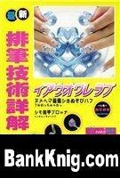 Книга Nail tech lesson