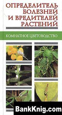 Книга Определитель болезней и вредителей растений