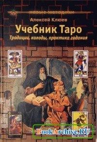 Учебник Таро: Традиции, колоды, практика гадания.