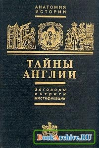 Книга Тайны Англии.
