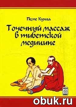 Книга Точечный массаж в тибетской медицине