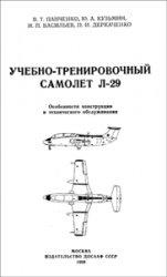 Книга Учебно-тренировочный самолет Л-29