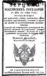 Книга Зерцало Российских Государей с 862 по 1789 год