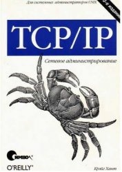 Книга TCP\IP - Сетевое администрирование