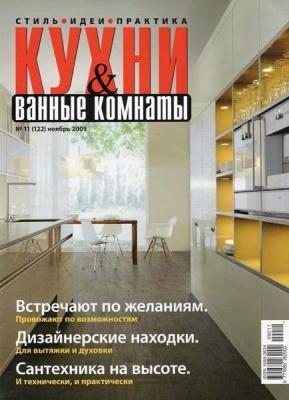 Журнал Журнал Кухни и ванные комнаты №11 (ноябрь 2009)
